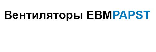 Вентиляторы Ebmpapst / Эбмпапст